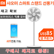 Millet electric fan Chi Mi can be charged floor fan table home silent vertical shaking his head intelligent remote control fan DC inverter, quiet fan, portable mobile, intelligent control