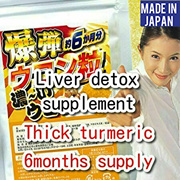Very thick!!So very effective!!Liver detox supplement!Thick turmeric 6months supply!