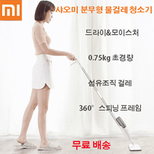 Xiaomi Miziadearmun intangible water mop cleaner / floor cleaning / water cleaning / spray type / latest image / mop / mop cleaner / Xiaomi cleaner / wireless cleaner / free shipping