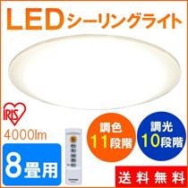 シーリングライト LED 8畳 照明器具 天井照明 調色 4000lm CL8DL-5.0