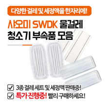 ★ Free Shipping! Xiaomi SWDK Mulberry cleaner exclusive mop cleaner collection / 3 kinds of mop set and cleaning liquid on sale /