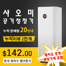 Coupon US $140.72 / Xiaomi air purifier Pro / US Air Pro / tariff included