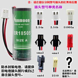 Hanxing 3.6V er18505 disposable lithium battery water meter battery gas meter heating meter battery