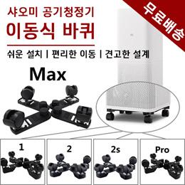 MISOU 샤오미 미지아 공기청정기 1/2/2s/max/pro 이동회전휠트레이