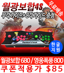 800 new Hangul game release / memorable game room game moonlight 4 // free shipping // HD 680 game / old classic game machine / game machine / detachable mini cylinder / entertainment machine // coupo