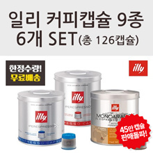 ★ Coupon price $ 60 ★ illy coffee capsule 9 set 6 set total 126 capsules