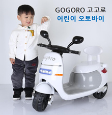 GOGORO Gogoro child motorcycle gift infant electric bike infant electric scooter