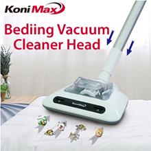 [Korea Authentic]★Beddiing Vacuum Cleaner Head★Dust Mites Removal Vacuum Head Bedding Vacuum Cleaner