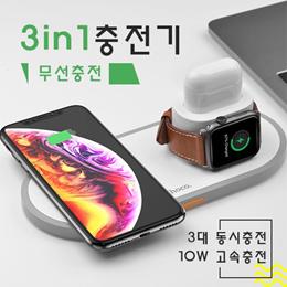 3in1충전기/10W 고속충전/무선충전/iWatch 시계/ 헤드폰/듀얼 USB 포트/10W 무선 빠른 충전