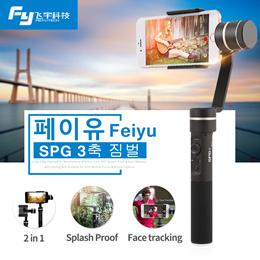 정품 페이유 Feiyu SPG 3축 짐벌 for Smartphone / Action Camera Gopro ★관부가세 포함 무료배송