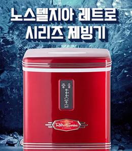 노스텔지아 레트로 시리즈 제빙기 / Nostalgia ElectricsAutomatic Ice Maker / RIC100
