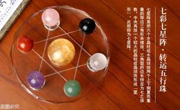 Seven array of natural crystal ball ornaments水晶球七星阵摆件 七彩七星阵 五行珠五行阵家居礼品摆设