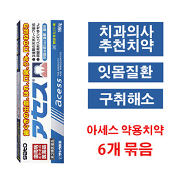아세스  약용 치약 160g 6개묶음 /잇몸질환 / 사토제약 / 일본 치약 / 약용 치약 / 잇몸에 좋은 치약