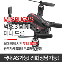 ★ Free Shipping! MJX BUGS 3 Bucks 3 MINI Mini Drones / Domestic AS and telephone consultation available / 10 min flight time / Brushless motor /