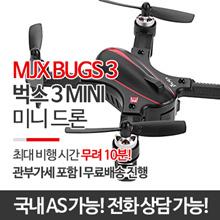 MJX BUGS 3 B3 MINI DRONE