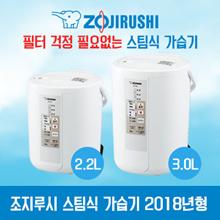 ZOJIRUSHI Steam Humidifier EN-RM35 / EN-RM50