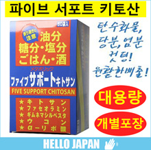 Five support chitosan 8 grain × 50 bags JAPAN DIET