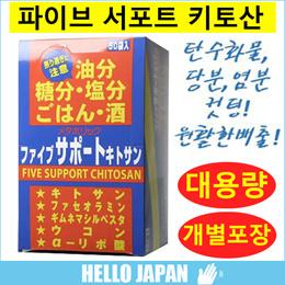 파이브 서포트 키토산 [정품대용량] 400정!  8정 x 50포 각종 컷팅에 배출까지 도와주는 일본인기 다이어트 서플리! 앱쿠폰 적용가 $40