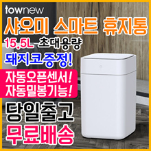 Xiao Mi smart trash can TOWNEW Trash can / automatic sensor detection / automatic packaging / one-touch open / pig with nose / free shipping ★ / bullet shipping!