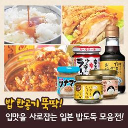 밥 한공기 뚝딱! 입맛을 사로잡는 일본 밥도둑 모음전! / 돈키호테 인기상품