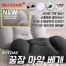 buydas addiction pillow