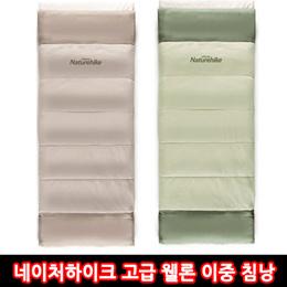네이처하이크 고급 웰론 이중 침낭 / 슬리핑백 캠핑 백패킹 트레킹 비박 차박