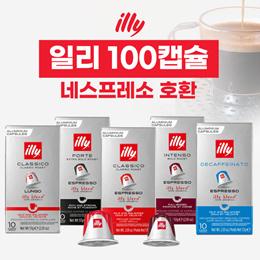 일리 커피 캡슐 네스프레소 호환 포르테 100캡슐 *무료배송*
