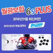 yueguang baohe 6s