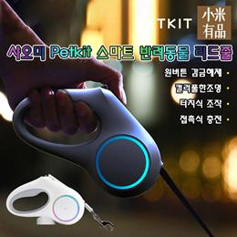 2021년 최신형 샤오미 Petkit 스마트 애견 리드줄 MAX 버전 /애견 밧줄/반려동물 리드줄 무료배송