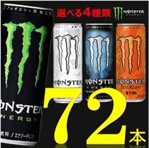 ★クーポン使えます!選べる!72本!3ケース選べる!モンスターエナジー 缶 355ml×72本 3ケース 刺激的な味わいを実現。ゾクゾクするようなエナジードリンク