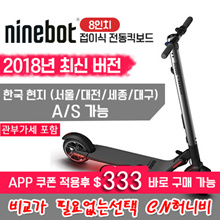[Latest version in 2018] Ninebot 8inch ES2 folding electric kickboard / mileage: 25km / max speed: 25km / h / vehicle type: 11kg / rebound power: 10 /