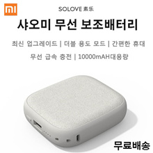 Xiaomi SOLOVE wireless auxiliary battery / 10000mAH battery capacity / use two modes / quick charge / easy to carry / Xiaomi wireless auxiliary battery // free shipping