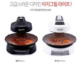 ★Easy Grill ★ Infrared Flame Grill /Homepower Infrared Rays Electric Grill Zaigle Well Being Roast