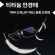 독일 안경테 / 티타늄 안경테 / TR90 소재 / 운동 안경테 / UV 차단 / 남녀 공용