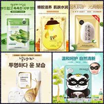 【FREE SHIPPING】1set=10pcs**Aloe moisturizing mask芦荟补水面膜/Honey nourishing Rejuvenation mask蜂蜜胶嫩肤滋养面膜