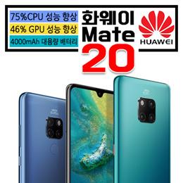 HUAWEI Mate 20手机