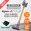 ★ lowest price in Korea !! / App coupon price $ 579 ★ NEW! Dyson V8 Fluffy 2 wireless vacuum cleaner ★ / pig nose present / next business day shipping / NEW !! Soft roller ★ ★ latest release in May