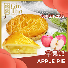 🌻New Product 🌻 Gin Thye Apple Pie 600g/1.2Kg