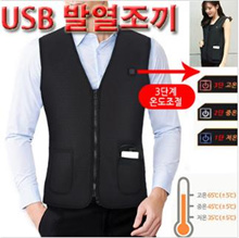 Slim Fit USB Carbon surface heating vest / Same as Korea TV home shopping products