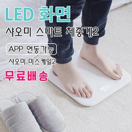 샤오미 스마트 체중계2 / 스마트 체중계 / LED 화면 / APP 연동가능 / 샤오미 미스케일2 / 무료배송