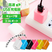 High speed USB charger Cube type 2.1 A + 1A 2 port type 3.1 A compact design Fast charging port