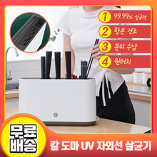 UV 자외선살균  가정용 소독기 칼 도마 살균기 / 무료배송