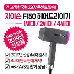 차이슨 드라이기 F150 시리즈 / F450 단독판매중 / 관부가세 포함가 / 무료배송