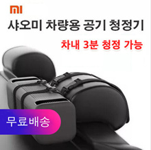 Xiaomi Mijia Car Air Purifier for car air cleaning In Addition To Formaldehyde Haze Purifiers
