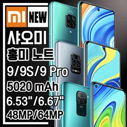 红米Note 9 / 9S / 9 Pro