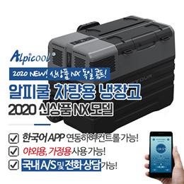 2020 신상품! CartourAlpicool 알피쿨 차량용 냉장고 NX 독일 콤프 한글판 / 한국어 app 사용 가능 / 오르막에서도 사용 가능 / 관부가세 포함가 / 무료배송