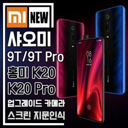 红米 K20 / K20 Pro / 小米 9T / 9T Pro