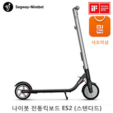 Nine Bot Electric Kickboard ES2 Standard [Latest version in 2018] Ninebot 8inch ES2 folding electric kickboard /