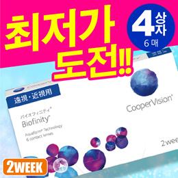 한국 무료 배송!바이오피니티(2week)【CooperVision】(6매×4박스세트)