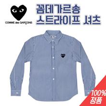 ★ Domestic lowest price challenge ★ Comte Gar Song striped panel shirt [Men / Women] / 100% Japanese genuine / Includes VAT